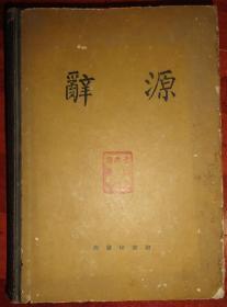 辞源(修订本)第一册 【16开硬精装】1964年上海一印