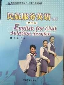 民航服务英语