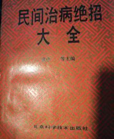 国医妙招:民间治病绝招大全
