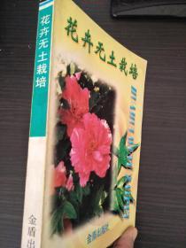花卉无土栽培