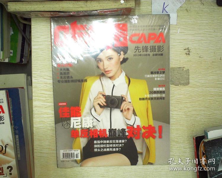 咔啪  先鋒攝影    2013 10