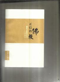 (佛教文化系列丛书)正信的佛教