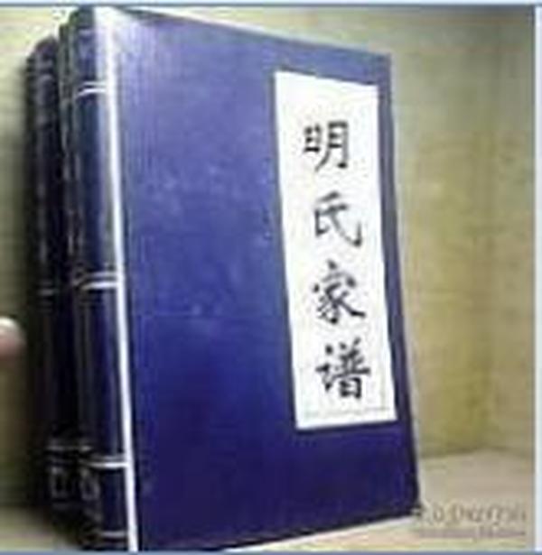 (正版)线装 锦面 寻根祭祖 修谱 16开 明氏家谱