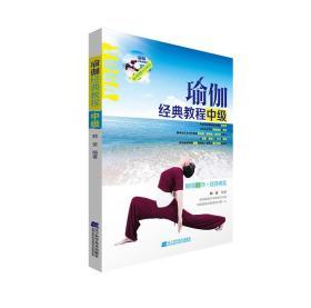 瑜伽经典教程(中级)