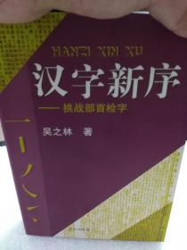 吴之林著《汉字新序-挑战部首检字》一册