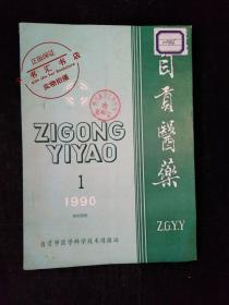 自贡医药1990.1(总第28期)