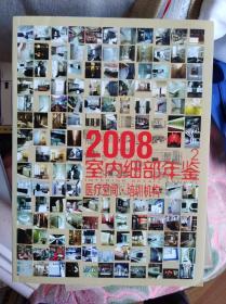 2008室内细部年鉴 医疗空间。培训机构