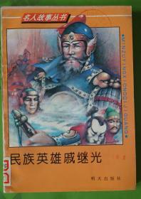 民族英雄戚继光 王樾著1993年明天出版社出版32开本143页68千字 旧书85品相(4)
