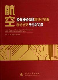航空装备维修保障精细化管理理论研究与创新实践