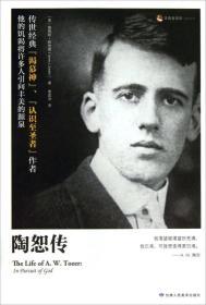 天路客脚踪传记丛书:陶恕传