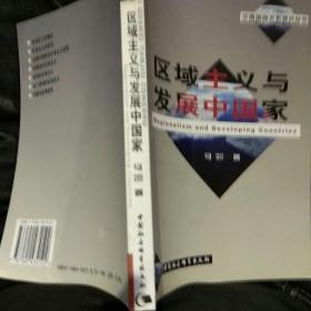 【首页主编签名一版一印】区域主义与发展中国家 陈乔之 马孆著 中国社会科学出版社9787500434122