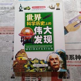 中国青少年成长新阅读--世界科学历史上的伟大发现