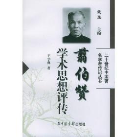 翦伯赞学术思想评传——二十世纪中国著名学者传记丛书