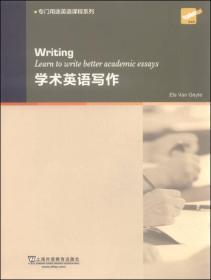专门用途英语课程系列:学术英语写作