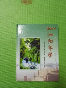 泗阳年鉴.2011(总第15卷)