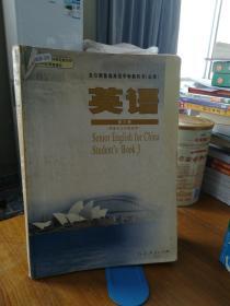 9787107202605 高中 英语 第三册 [必修]