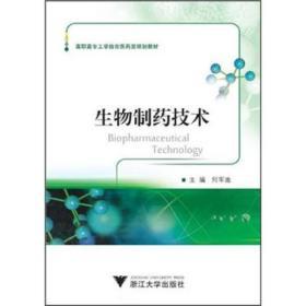 高职高专工学结合医药类规划教材:生物制药技术
