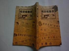 (运城)经济观象台【20世纪90年代物事】.