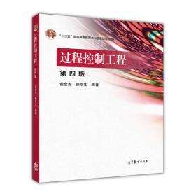 过程控制工程(第4版高等学校教材)