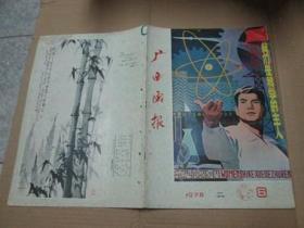 广西画报《1978年6期》