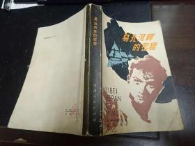 易北河畔的密窟  32开本420页  非馆藏