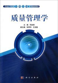 质量管理学/普通高等院校工业工程系列规划教材