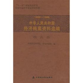 1958-1965中华人民共和国经济档案资料选编:农业卷