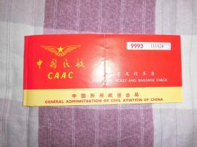 中国航空飞机票  2