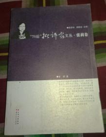 """正版 70后""""批评家文丛·张莉卷"""