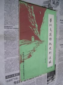 华北交通邮政史料选编:第二辑(1937-1949)