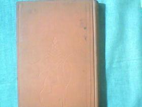夏目漱石集 (中央人民政府出版总署图书馆馆藏书)精装1927年初版一印 有改造社版税票 品相较好