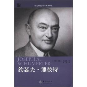 伟大的经济学家系列译丛:约瑟夫·熊彼特