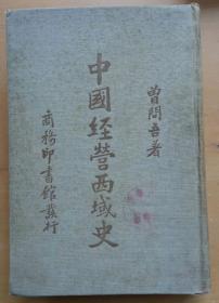 民国二十五年《中国经营西域史》 布面精装全一册