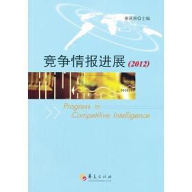 竞争情报进展(2012)
