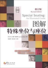 YX--图解特殊坐位与座位