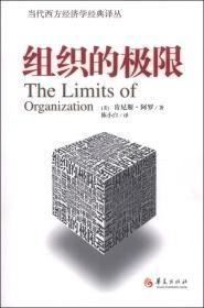 组织的极限