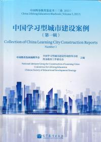 中国学习型城市建设案例
