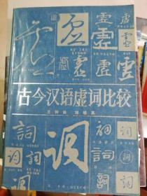 古今汉语虚词比较
