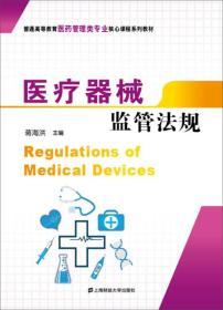 医疗器械监管法规