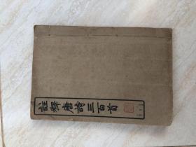 民国注释唐诗三百首 中华书局唐诗选集