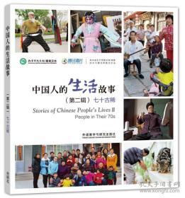 中国人的生活故事(第二辑)七十古稀