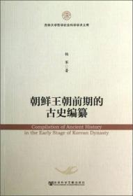 吉林大学哲学社会科学学术文库:朝鲜王朝前期的古史编纂