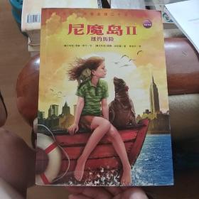 尼魔岛Ⅱ:纽约历险