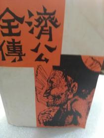 花城出版社1985年内部发行《济公全传》(上,下)两册全