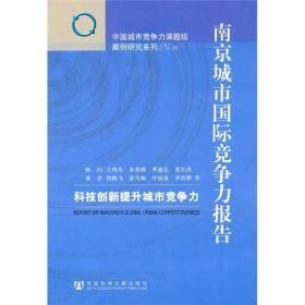 南京城市国际竞争力报告