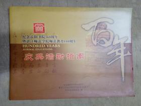 纪念雷阳书院368周年暨湛江师范学院教育100周年庆典活动指南(附送庆典演出节目单)