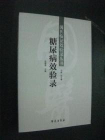 国医临证效验录丛书:糖尿病效验录
