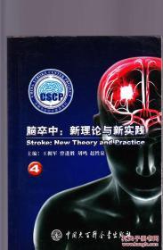 脑卒中:新理论与新实践. 4