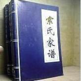 (正版)线装 锦面 寻根祭祖 修谱 16开 索氏家谱