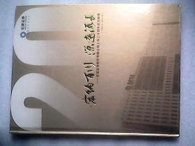 宏纳百川 源远流长——宏源证券股份有限公司上市二十周年纪念邮册(1994--2014)